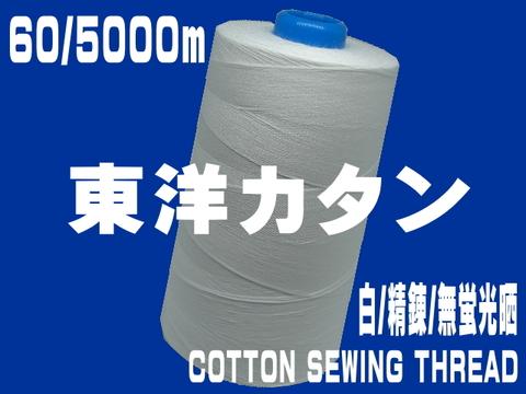 60/5000m東洋カタン糸(白・精錬・HW白)