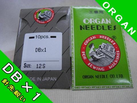 オルガン針DB×1S(針先鋭い)