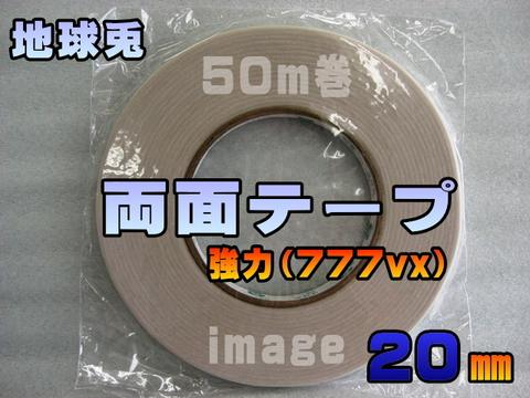 地球兎 両面テープ(強力)20ミリ(50m巻)