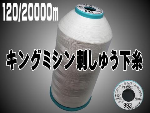 キングミシン刺しゅう下糸120/20000m