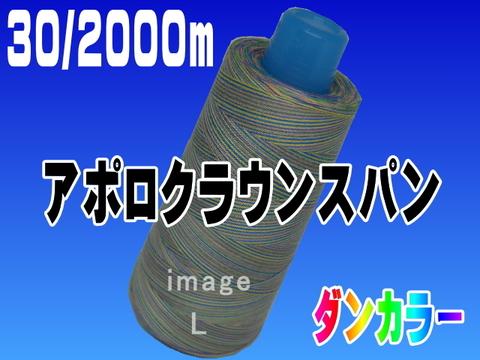30/2000mアポロクラウン(ダンカラー)