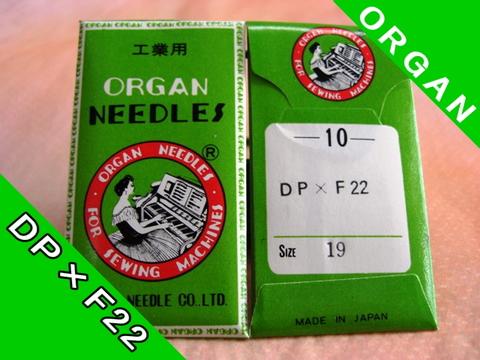 オルガン針DP×F22