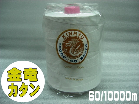 60/10000m金竜カタン(後染め綿糸)