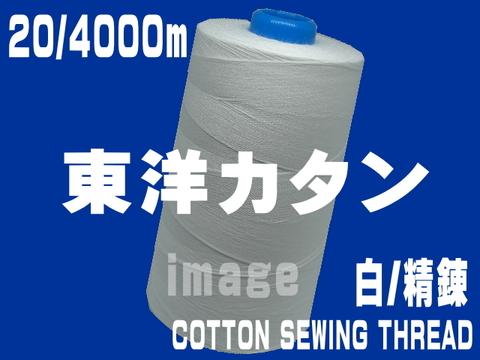20/4000m東洋カタン糸(白・精錬)