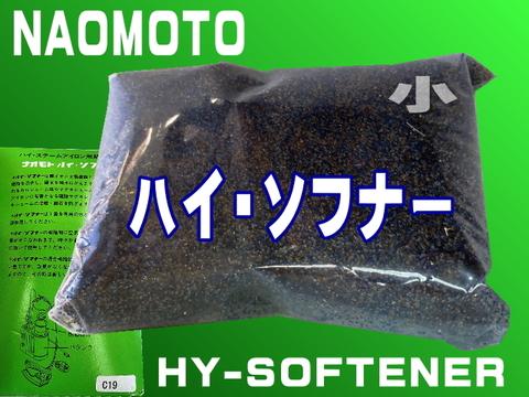 ハイソフナー(小)