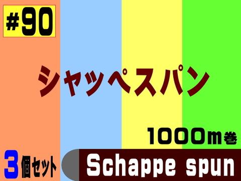 90/1000mシャッペスパン3個セット