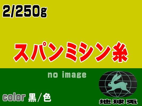 2/250g地球兎スパンミシン糸(黒、色)