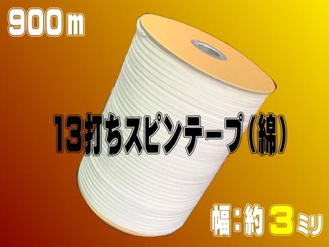 13打ち綿スピンテープ