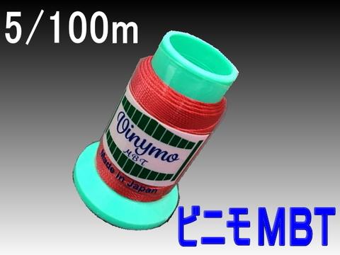 5/100mビニモMBT(小巻)