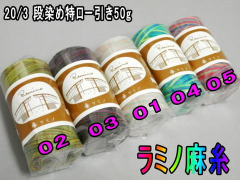 ラミノ麻糸 20/3 段染め特ロー引き 50g