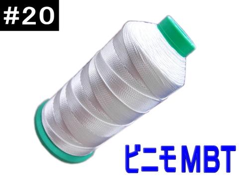 20/2000mビニモMBT
