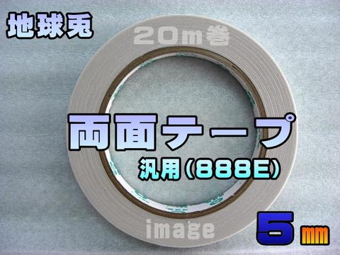 地球兎 両面テープ(汎用)5ミリ(20m巻)