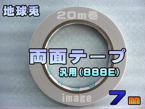 地球兎 両面テープ(汎用)7ミリ(20m巻)