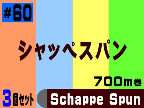 60/700mシャッペスパン3個セット