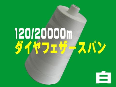 120/20000mダイヤフェザースパン(白)