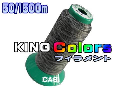 50/1500mキングカラーズ(フィラメント段染め)