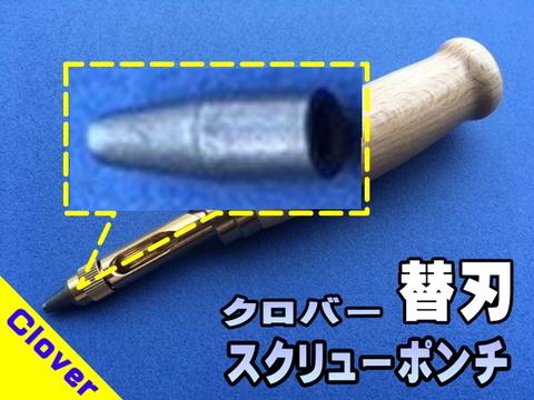 スクリューポンチ替刃(クロバー)