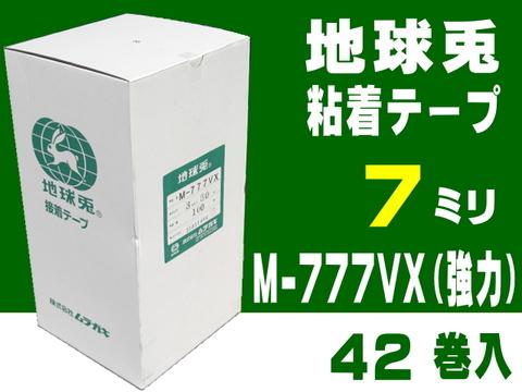 地球兎 両面テープ(強力)7ミリ(50m巻)1箱