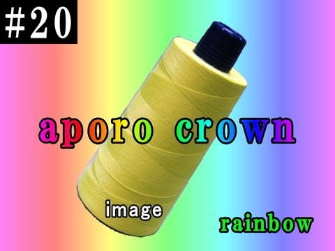 20/1000mアポロクラウン(ダンカラー)