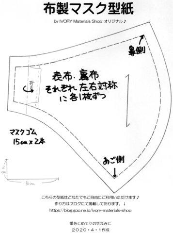 マスク型紙(大人サイズ)