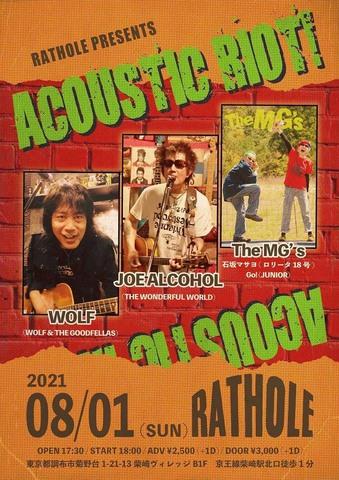 【会場支払い・チケット予約】8/1 柴崎 RATHOLE RATHOLE/JOE ALCOHOL SOLO