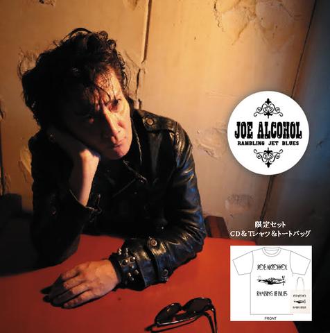 【予約特典付き・CD&TEE&トートBAG SET】JOE ALCOHOL / RAMBLING JET BLUES