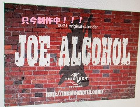 【予約】JOE ALCOHOL2021 卓上カレンダー