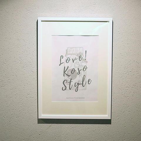 ポスターフレーム/L ~LOVE KOSO STYLE~