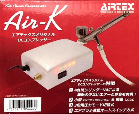 エアブラシ入門セット(エアーK+エアレバMJ724)