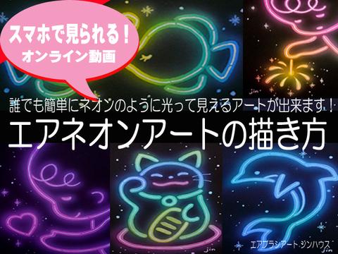 【オンライン動画】エアネオンアートの描き方