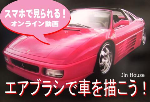 【オンライン動画】エアブラシで車を描こう!