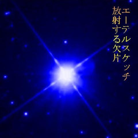 エーテルスケッチ 『放射する欠片 remastered edition』