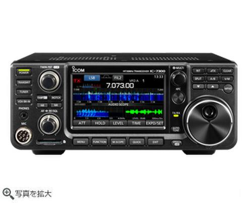 0アイコム  IC-7300