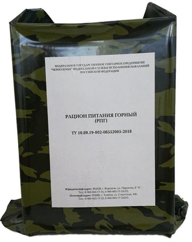 ロシア軍 RPGレーション