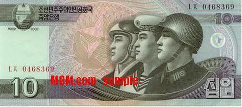 北朝鮮ウォン(10ウォン)