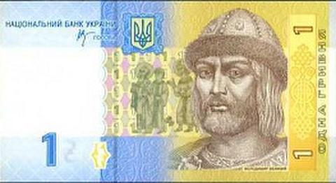 ウクライナフリヴニャ
