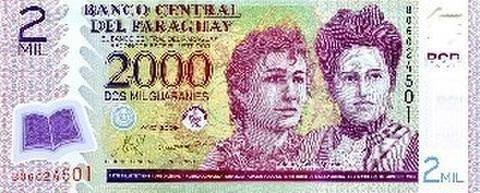 パラグアイグアラニー