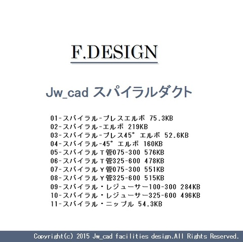 CD版 Jw_cad スパイラルダクト