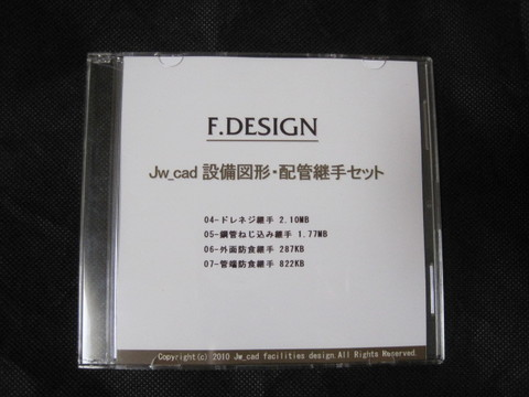 CD版/Jw_cad 配管継手セット