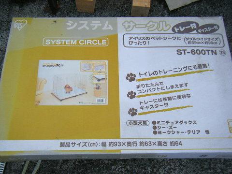 アイリスオーヤマ ST-600TN  23  システムサークル・トレー付、キャスター付