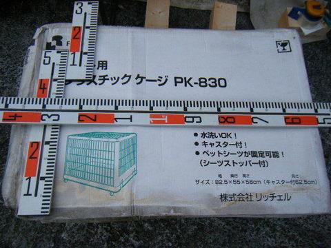 リッチェル株式会社 ペット用ケージ PK-830