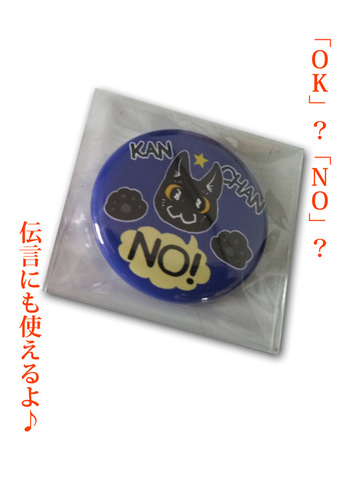 OK/NOマグネット(NO)(32mm)