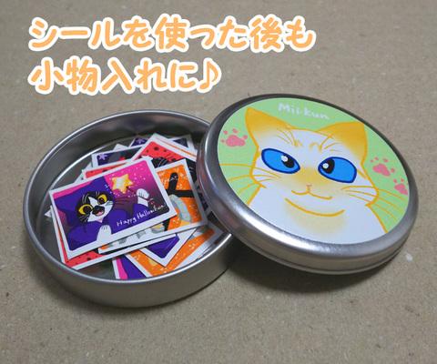 シール入りメンタム缶(ミィくん)