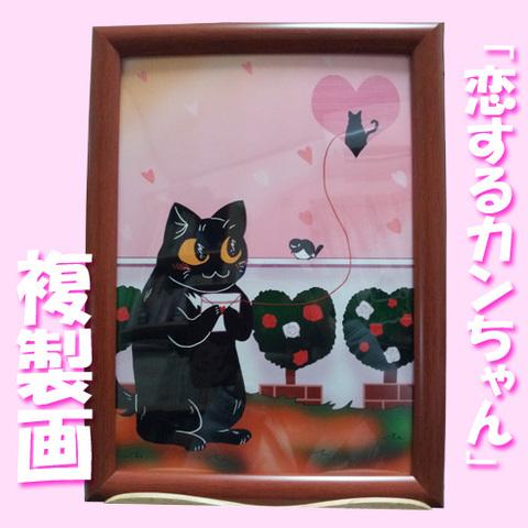 「恋するカンちゃん」(複製画)