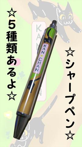 シャープペン(5種類)