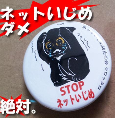STOPネットいじめ缶バッジ(38mm)
