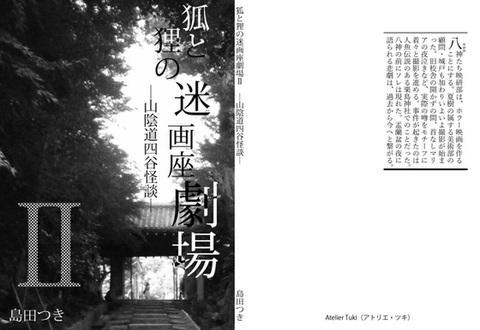 小説「狐と狸の迷画座劇場 (二)山陰道四谷怪談」