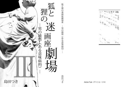 小説「狐と狸の迷画座劇場 (三)男の純情(ある意味病的)」