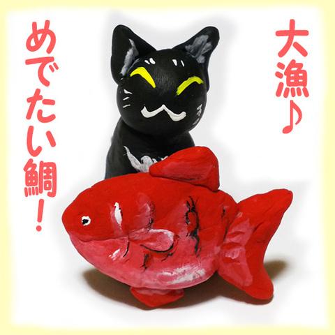 カンちゃん人形(鯛・招福)