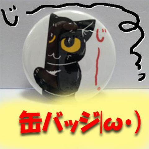 「じ~」缶バッジ(38mm)